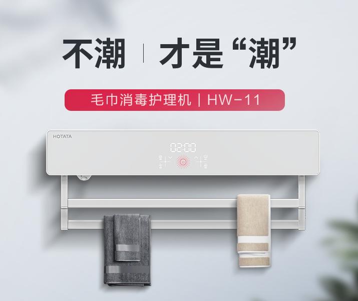 HW-11 毛巾消毒护理机