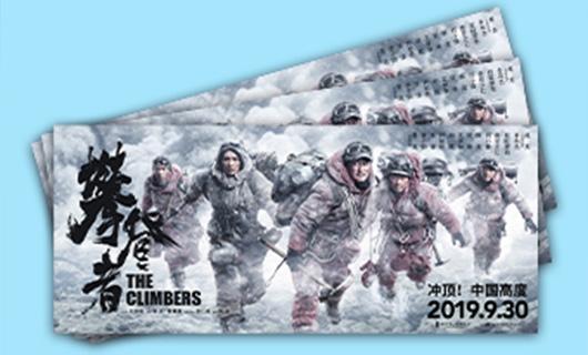 《攀登者》电影票欢乐送