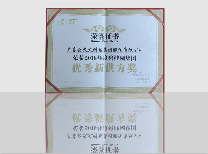2018年度碧桂园集团优秀新供方奖