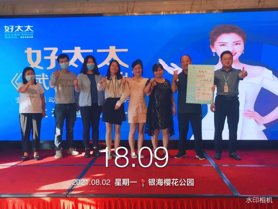 广东好太太集团主动营销部《赋能终端》全国营销培训活动精彩回顾