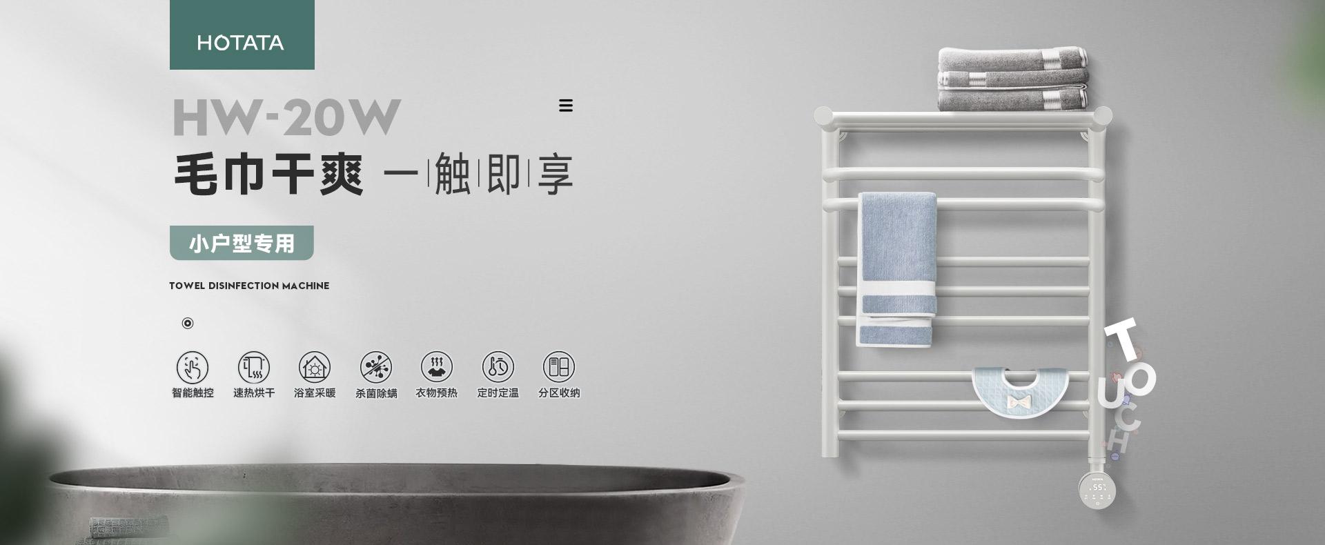 毛巾消毒护理机HW-20