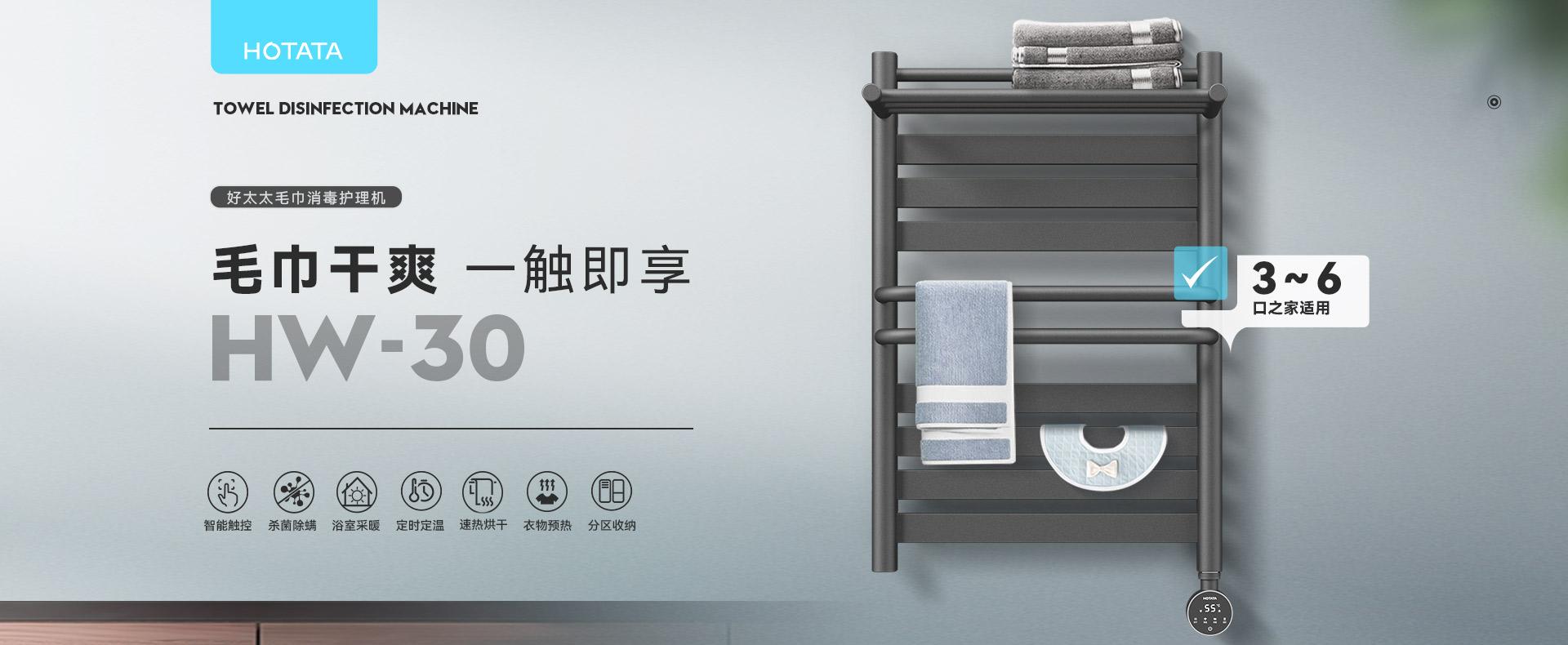 毛巾消毒护理机HW-30